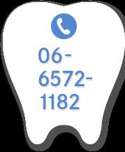 06-6572-1182