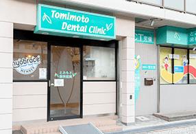 とみもと歯科医院
